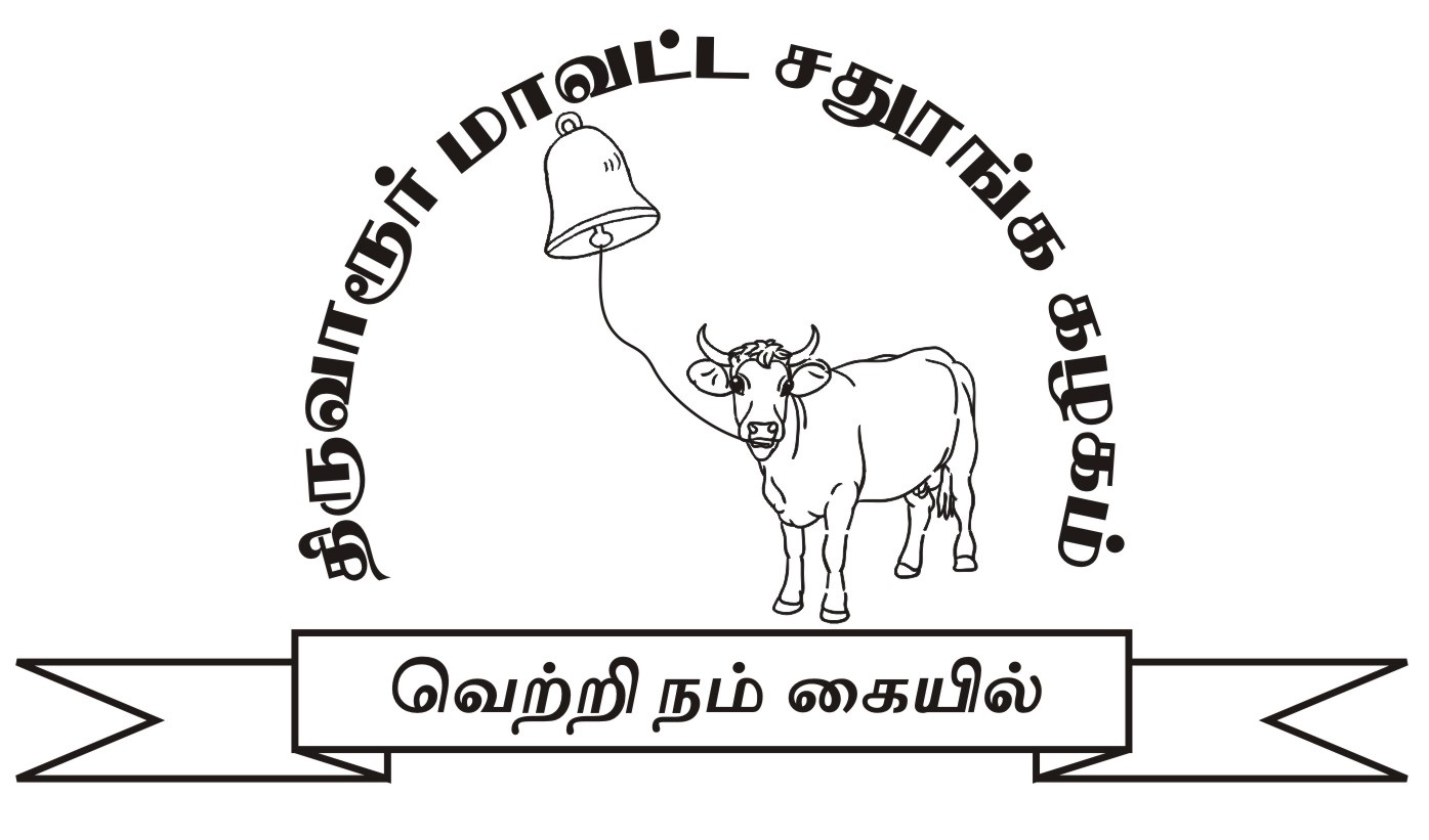 tiruvarur district logo